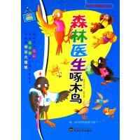 [二手旧书9成新]森林医生啄木鸟孟凡丽9787307098336 武汉大学出版社