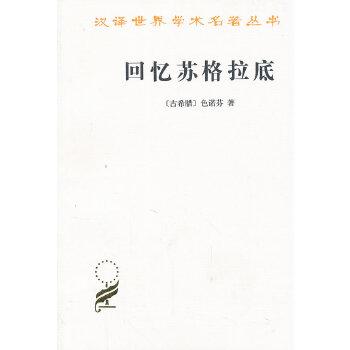 回忆苏格拉底(pdf+txt+epub+azw3+mobi电子书在线阅读下载)