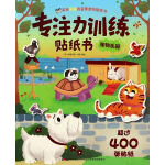 专注力训练贴纸书 宠物乐园
