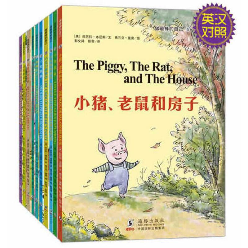 全10册做棒的自己 儿童绘本英文3-6岁幼儿宝宝睡前故事书注音版英汉对照幼儿园大小班图画书中英双语读物畅销童书正版  中英双语
