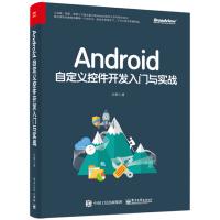 Android自定义控件开发入门与实战android应用开发教程书籍 Android开发之自定义控件用法详解 基本图形