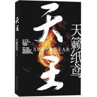 天王 天籁纸鸢 甘肃人民美术出版社 9787805888187
