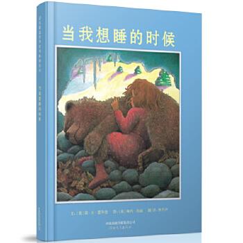 当我想睡的时候 ★学校重点推荐睡眠系列绘本:这是一本非常可爱的床边图画书。简洁诗意的文字、明朗的图画,呈现出一种温馨、惊奇而又充满趣味的风格。相信孩子睡前在我们的陪伴下共读这本图画书,甜甜进入梦乡,还认知许多有趣动物