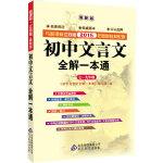 初中文言文全解一本通(新课标 2015年春季江苏版)七~九年级