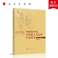 中国青年的马克思主义信仰生成研究(1919―1949)人民出版社