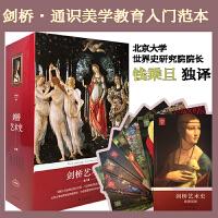剑桥艺术史(全八册)新版