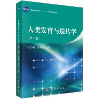 人类发育与遗传学(第三版)