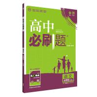 理想树67高考2019新版 高中必刷题 高二语文必修5 专用版