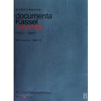 西方现代艺术视觉文本(卡塞尔文献展1955-2007)