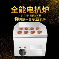 电扒炉商用铁板鱿鱼煎牛排机器家用煎饼手抓饼机多功能扒炉一体机