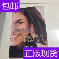 [二手旧书9成新]女性抗衰老计划:从25岁开始 /阿朵 中国妇女出版