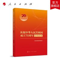 庆祝中华人民共和国成立70周年系列论坛