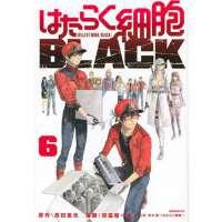 はたらく�胞BLACK 6 日文原版