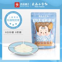 新品【良品铺子小食仙-高钙无糖棒棒糖80gx2袋】儿童零食酸奶糖果小包