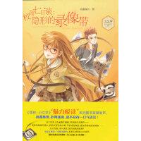 小文学魅力悦读系列001--校园七日谈:隐形的录像带