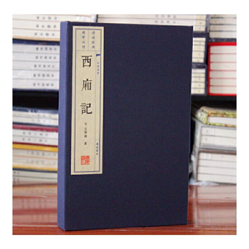 西厢记  宣纸线装2册 广陵书社 文化丛书系列 全新正版 特惠抢购中