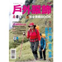 [港台原版]�敉夥��完全����BOOK:登山、健行、休�f、旅�[非懂不可!/ �冠宇、邢正康 /�h足文化
