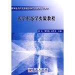 医学形态学实验教程--韩卉,贾雪梅,汪学龙