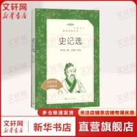史记选(经典名著口碑版本) 人民文学出版社