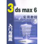 3ds max 6入门与提高实用教程――入门与提高实用教程