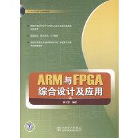 ARM与FPGA综合设计及应用