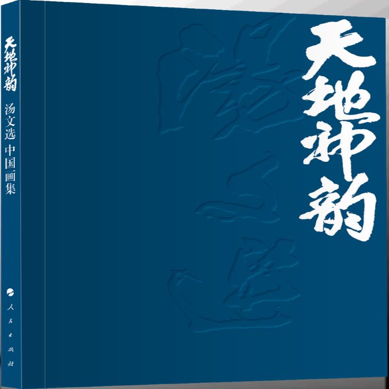 天地神韵:汤文选 汤立中国画集(全二册)