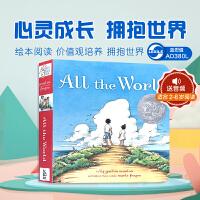英文原版进口 All the World 温馨唯美的人生哲学 2010凯迪克银奖 2―5岁幼儿启蒙纸板书