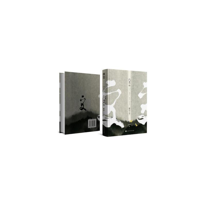 六爻壹·鹏程万里(6月15日—6月21号期间购买 免运费) 正版保障,低价冲刺