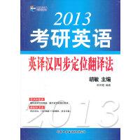 2013考研英语英译汉四步定位翻译法新航道英语学习丛书