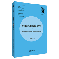 双语语料库的研制与应用(外语学科核心话题前沿研究文库.翻译学核心话题系列丛书)