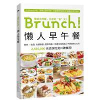 Brunch!懒人早午餐