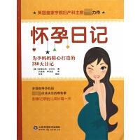怀孕日记(为孕妈妈精心打造的280天日记)