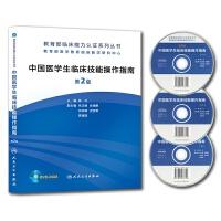中国医学生临床技能操作指南 (附光盘第2版) 教育部临床能力认证系列丛书 陈红著 涵盖内科、外科、妇产科、儿科的医学生