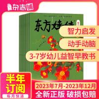 【半年订阅】包邮 东方娃娃杂志智力版杂志2021年1月-2021年6月 共6期 杂志铺 3-7岁幼儿益智绘本亲子书籍期刊