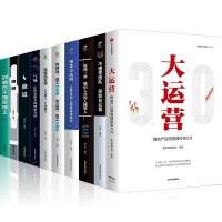 大运营 房产运营管理体系3.0市场营销书籍10册 格局气场狼道高情商管理领导力法则管理三要不懂带团队 市场营销书籍10册