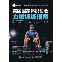 美国国家体能协会力量训练指南(第2版)