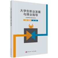 大学生职业发展和择业指导