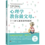 与孩子同成长文库・心理学教你做父母1:3-6岁儿童家庭教育指导