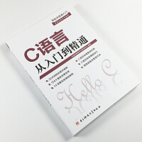 零起点快速入门C语言从入门到精通 赠计算机基础视频教程零c语言编程 赠视频教程 计算机书籍 初学C语