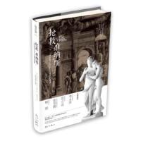 抢救维纳斯:二战时期艺术品与古建筑的遭遇[美] 伊莱利亚・达尼尼・布瑞,黄中宪9787540761615漓江出版社