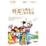 杨红樱非常校园系列 最新版:非常小男生和小女生