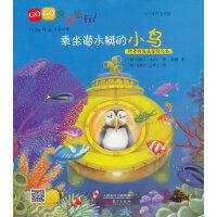 GOGO世界旅行!乘坐潜水艇的小鸟