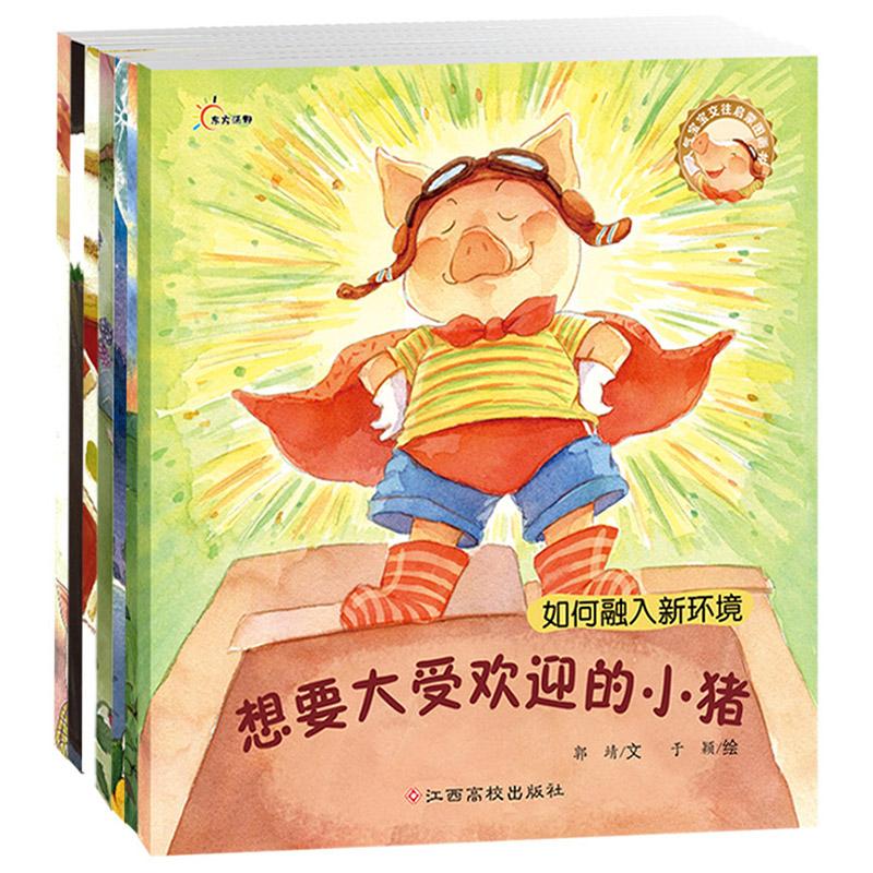 人气宝宝交往启蒙图画书(套装全8册) 讲道理,不如讲一个好故事,一起学做人气宝宝