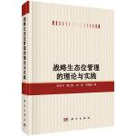 【按需印刷】-战略生态位管理的理论与实践