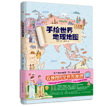 地图:精装手绘全彩地图书/手绘世界地理地图 儿童百科 绘本 人文版