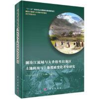 POD-澜沧江流域与大香格里拉地区土地利用与土地覆被变化考察研究