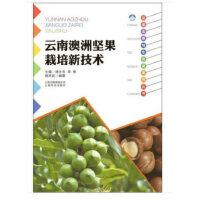 云南高原特色农业系列丛书:云南澳洲坚果栽培新技术