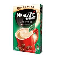 [当当自营] 雀巢咖啡 2合1无蔗糖添加7条 77g