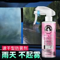 汽车前挡风玻璃防雾剂下雨天防起雾浴室镜子车窗除雾长效车内喷雾