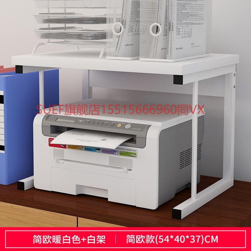 置物架家用办公打印机架子多层复印机架办公桌主机箱收纳架 部分金额是定制金,部分地区需补邮费,详询客服,私拍有权不发货。